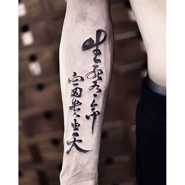 New Tattoo – China