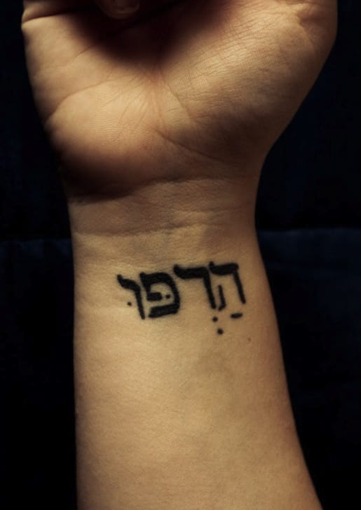 """Be still"" in Hebrew."