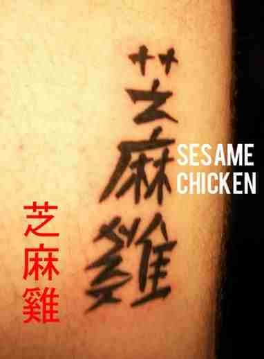 Chinese character tattoo fail